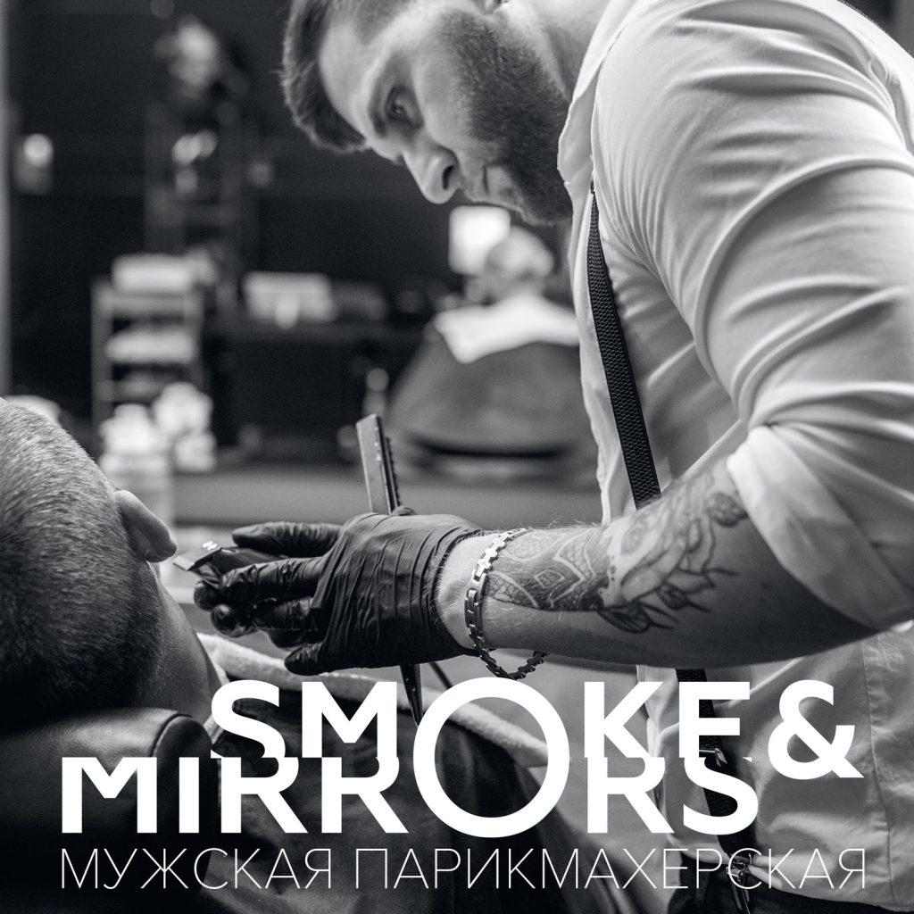 SMOKES & MIRRORS / 2016