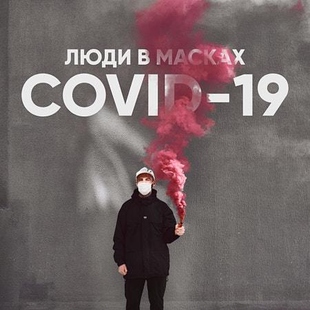 ПРОЕКТ / ЛЮДИ В МАСКАХ COVID-19